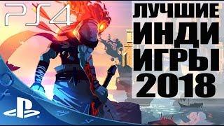 Топ 10 Лучшие Инди Игры 2018 года на PlayStation 4 (PS4) и PS VR - любимые игры разработчиков