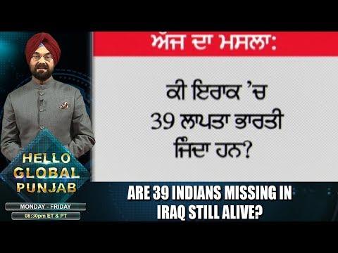 Kanwar Sandhu | Are 39 Indians missing in Iraq still alive ?