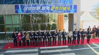 안산상공회의소, 2018 신년인사회 및 회관증축 준공 기념식