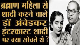 Dr Ambedkar and Intercaste Marriage : इंटरकास्ट शादी पर क्या सोचते थे Dr Ambedkar ?