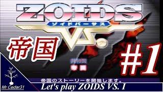No 1 Let's Play ZOIDS VS. I. ゾイド VS. I。 MrCedar31