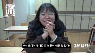 충주중산고등학교 - 중산ING 축제 영상 [ 3분 남친…