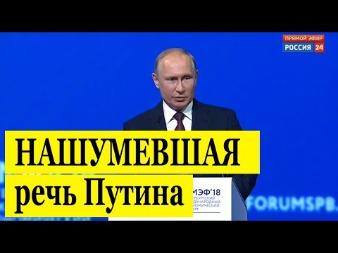 Срочно! НАШУМЕВШАЯ речь Путина на ПМЭФ-2018!