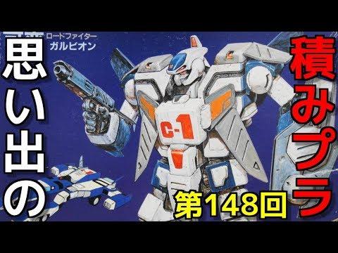 148 1/48 ロードファイター 可変ガルビオン  『超攻速ガルビオン』