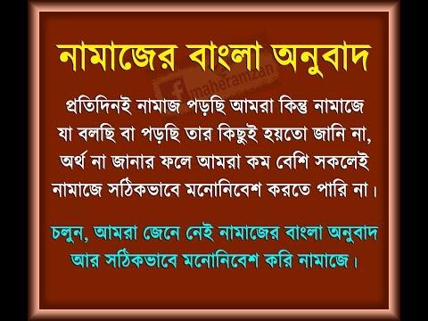 Bangla Namaz Shikkha Pdf