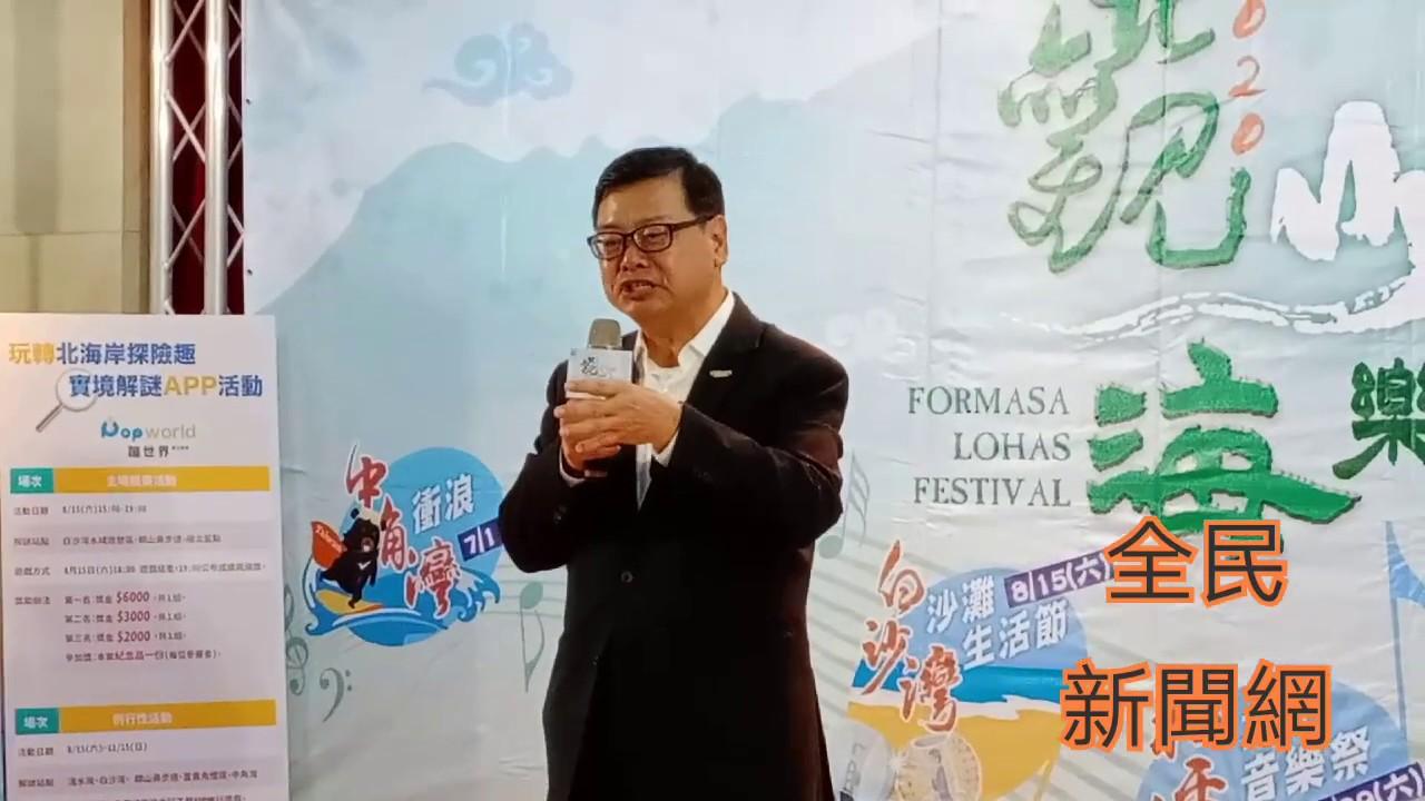 #觀光局局長張錫聰推廣2020北觀山海樂活節活動 - YouTube
