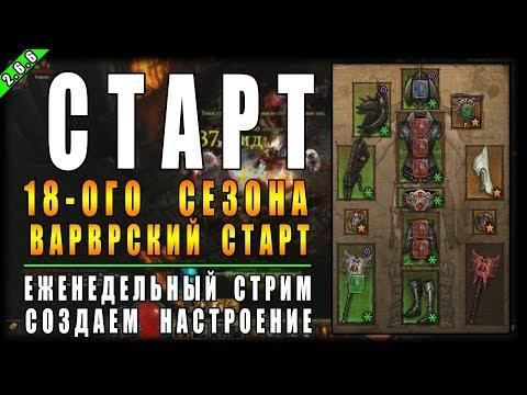 Diablo 3 : RoS ►Собираем билды с Азарником и качаем Подписчиков ( Сообщество - Tigerplays )
