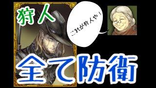 今回は狩人で、人狼や妖狐と戦います。 ゲーム中に出てくる「スライド」...