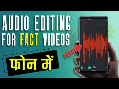 How to edit audio for fact videos in phone | Fact video ki tarah audio ko edit kaise kare phone me