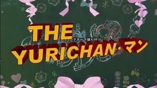 ゆりチャンマン エンディングテーマ ☆字幕ONで歌詞が出ます。☆ゆりチャ...