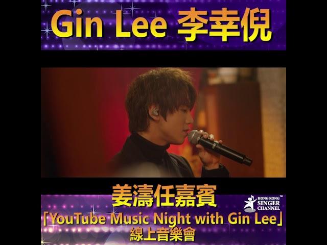 Gin Lee 李幸倪「Youtube Music Night」齊Encore!⭐️⭐️💕💕