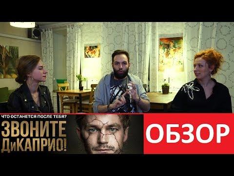 ФМ Триада #1 Звоните ДиКаприо! ОБЗОР: ВИЧ, РОССИЯ и ЛЮДИ