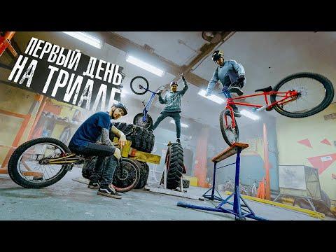 Вело Триал -