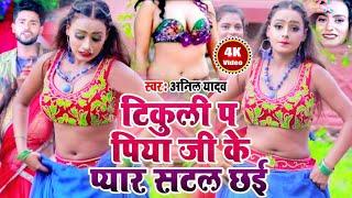टिकुली पर पियाजी के प्यार सटल छय - Anil Yadav Maithili Song 2020 - New Maithili Video 2020 - #Anil
