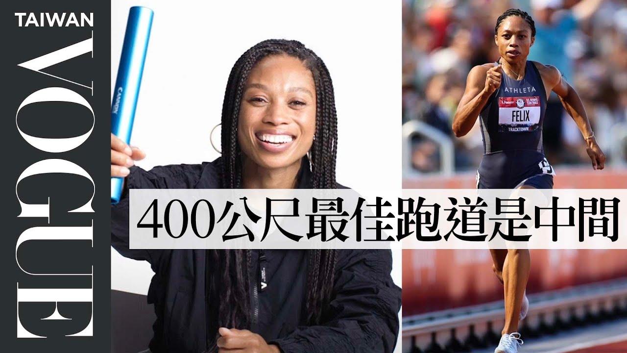 世界短跑好手艾麗森·菲利克斯有望東奧再奪金 曝最痛苦短跑項目是這個? Olympic Runner Allyson Felix Answers Questions Vogue Taiwan