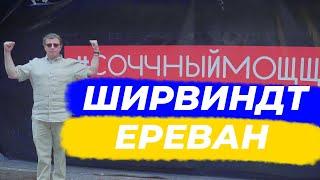 ЕРЕВАН - СОЧНЫЙ, МОЩНЫЙ