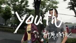 竹原ピストル - youth
