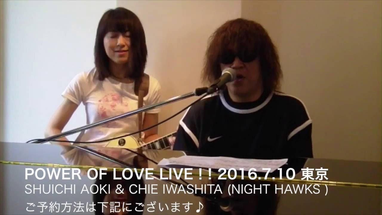青木秀一&岩下千絵 Power of love Live!! 東京 2016.7.10 ご予約は ...