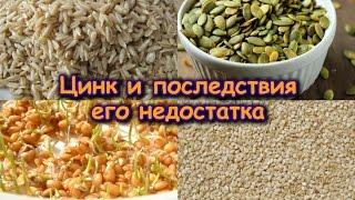 видео Цинк в продуктах питания. В каких продуктах содержится цинк?