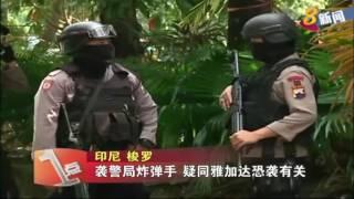 印尼梭罗 袭警局炸弹手 疑同雅加达恐袭有关