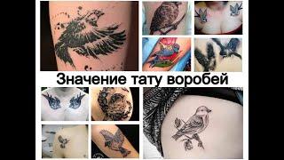 Значение тату воробей - смысл рисунка и фото примеры для сайта tattoo-photo.ru