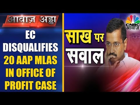 Awaaz Adda | EC Disqualifies 20 AAP MLAs in Office Of Profit Case | CNBC Awaaz