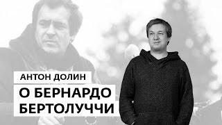 Антон Долин о Бернардо Бертолуччи - Спутник кинозрителя