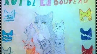 Мои рисунки Котов-Воителей #1