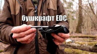 Карманный EDC набор для бушкрафта.