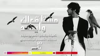 مشتاقلك وايد - ناصر المنصوري 2018