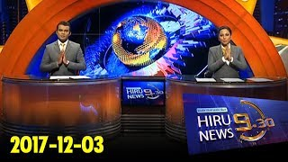 Hiru News 9.30 PM | 2017-12-03