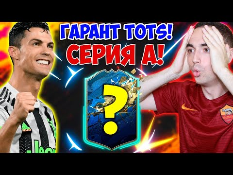ОТКРОЕМ ПАКИ С TOTS СЕРИИ А? | СТРИМ ФИФА 20
