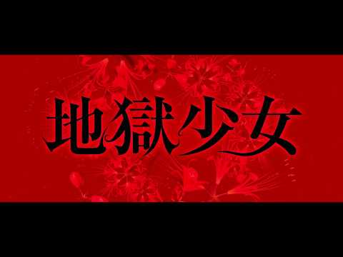 El Live Action De Jigoku Shoujo Estrenó Un Nuevo Tráiler