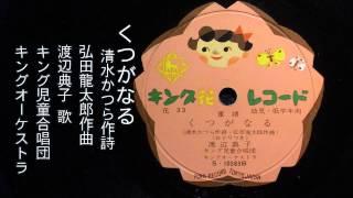童謡 くつがなる (渡辺典子) 渡辺典子 検索動画 26