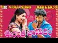 Oorantha Janapadam Video Songs Jukebox || Janapada Songs Telugu || New Telugu Folk Songs video