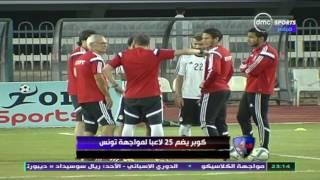 الحريف - كوبر يضم 25 لاعبا لمواجهة تونس وإتحاد الكرة يعلن حكام مباريات الاسبوع الـ 25