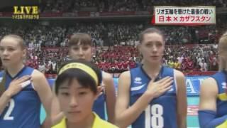 リオ五輪バレーボール世界最終予選 女子2戦 日本×カザフスタン    16 05 15 thumbnail