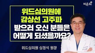 [라이브] '위드심의원에 갑상선 고주파 받으러 …
