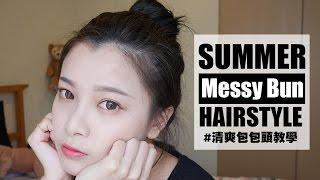 2016 Summer Messy Bun Hairstyle Tutorial|夏日清爽包包頭教學