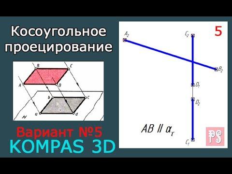 Скачать начертательная геометрия