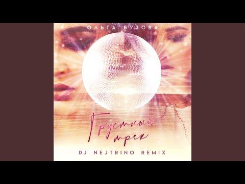Грустный трек (Dj Nejtrino Remix)