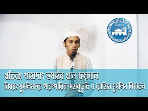 Muslimder Paroshparik sohanuvuti by Shahadat Hossain Khan Faysal