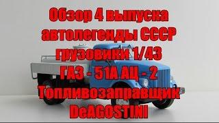 Огляд 4 випуску автолегенды СССР вантажівки ГАЗ - 51А АЦ - 2 Паливозаправник
