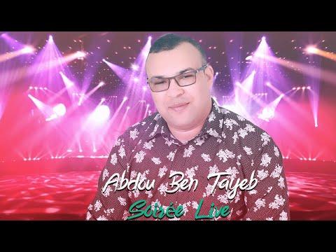 Abdou Ben Tayeb - Soirée Live - Music Rif ( سهرة حيه مع الفنان عبدو بن طيب )│Full Album