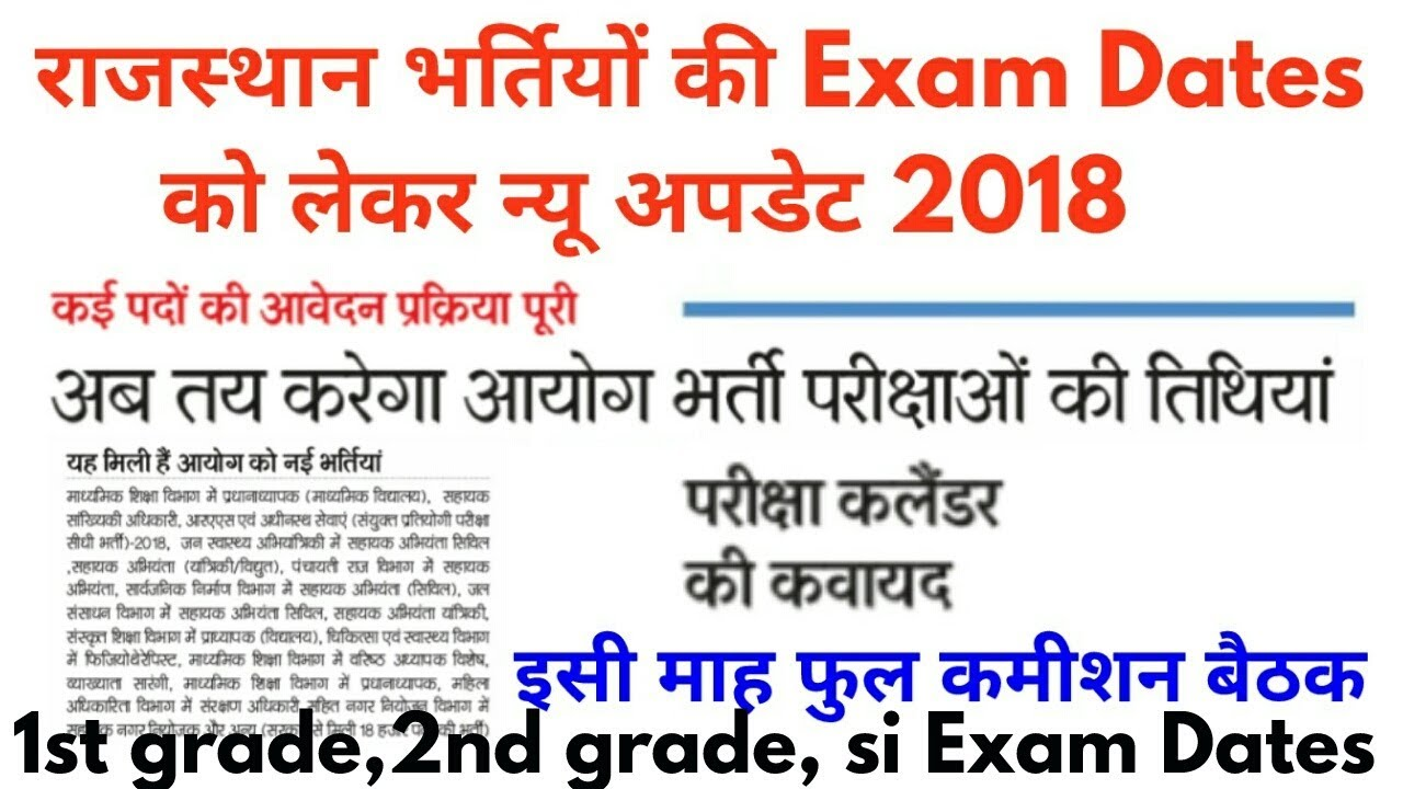 Rpsc 1st Grade 2nd Teacher SI And All Exam Dates News Update 2018
