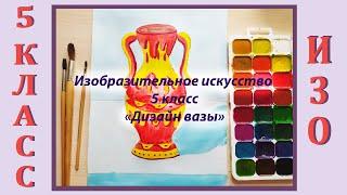 5 класс. Урок № 30. «Дизайн вазы»