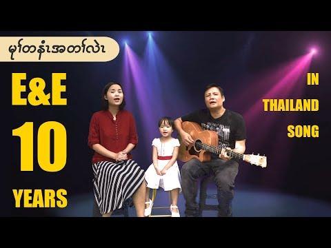 E&E Karen Song / Mu Ta Ni Ah Ta Lae【Thanksgiving Of 10th Year In Thailand Anniversary】