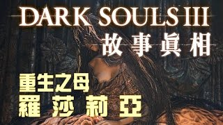 【Dark Souls真相系列】羅莎莉亞的真相