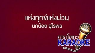แห่งทุกข์แห่งม่วน - นกน้อย อุไรพร [KARAOKE Version] เสียงมาสเตอร์