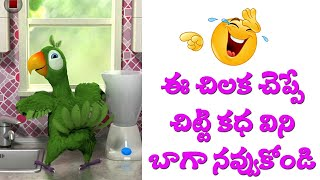 Telugu talking Tom video|| Telugu Kathalu|| funny video